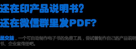 還在印產品說明書?還在微信群里發PDF?